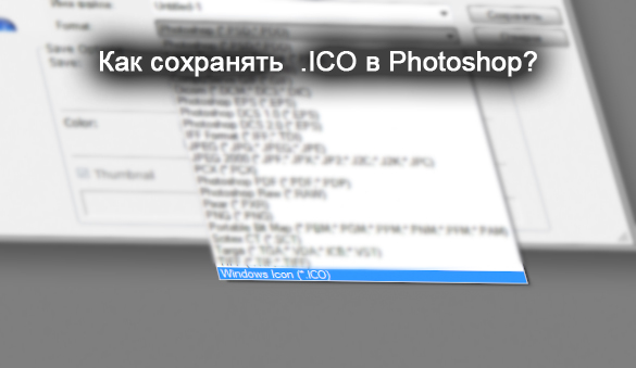 ico-photoshop